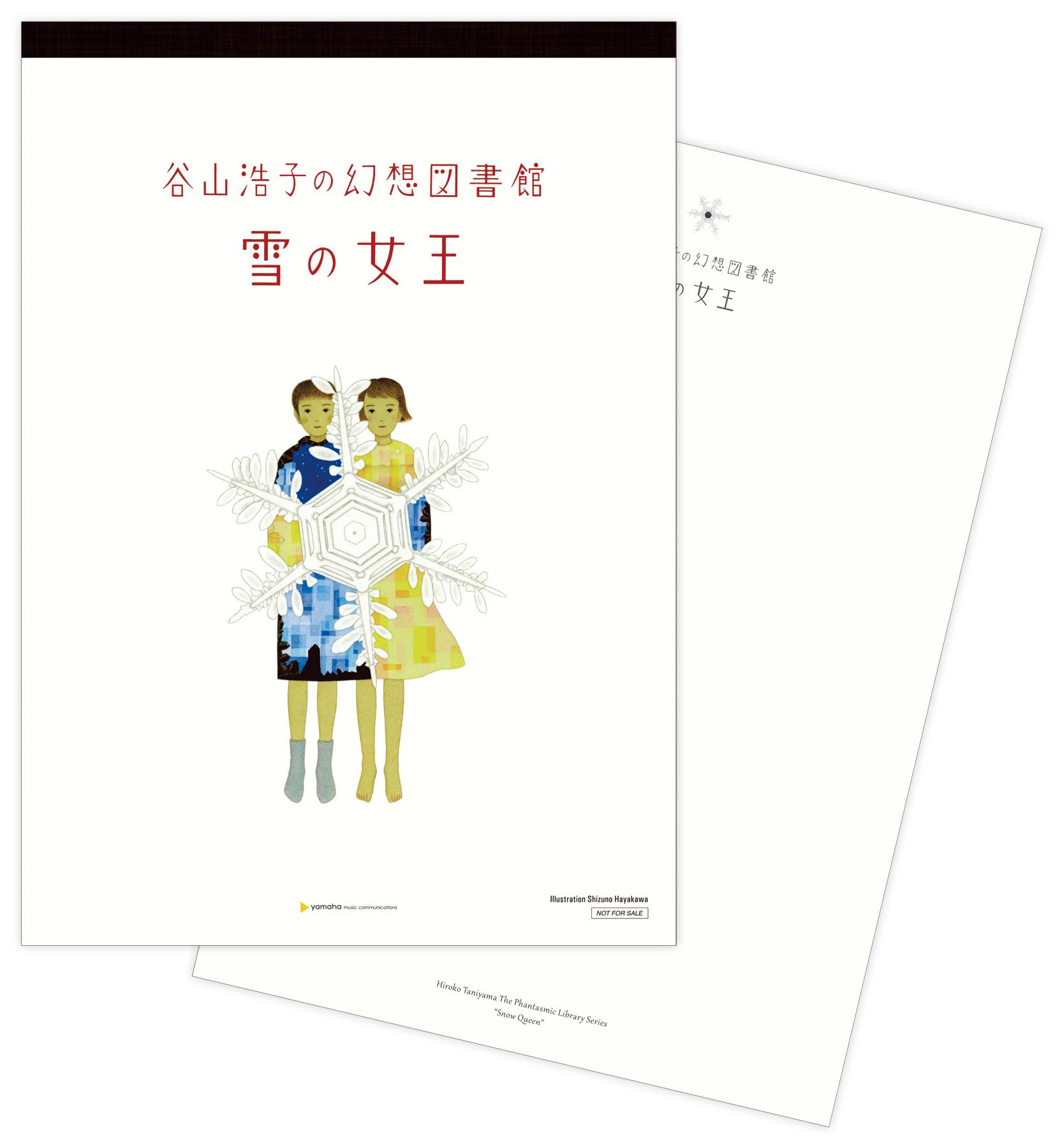 『谷山浩子の幻想図書館 雪の女王』Amazon 限定特典(便箋)